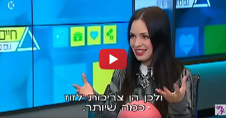 איך להשיג רגליים חטובות וחזקות כשעובדים בישיבה- מזל כהן בתוכנית חיים בריא ערוץ 10