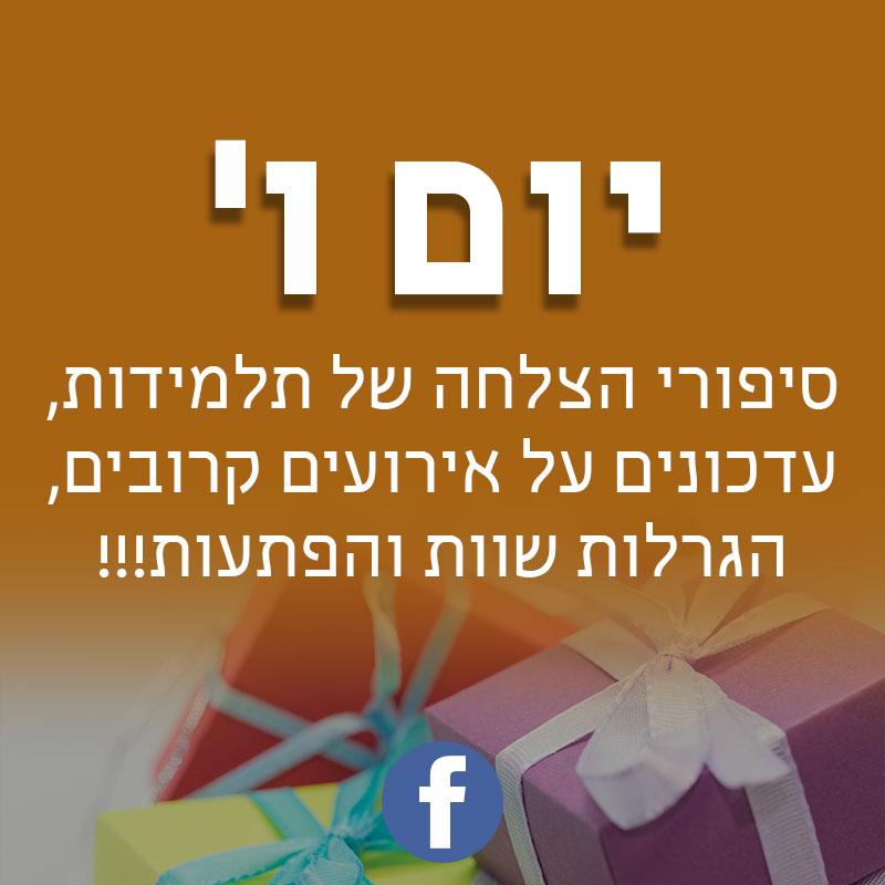 יומי שישי עם מזל כהן בפייסבוק
