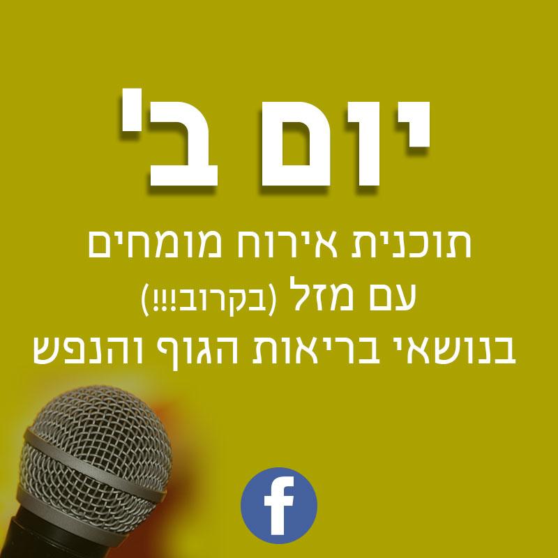 יומי שני עם מזל כהן בפייסבוק