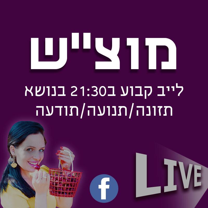 """מוצ""""ש עם מזל כהן בפייסבוק"""