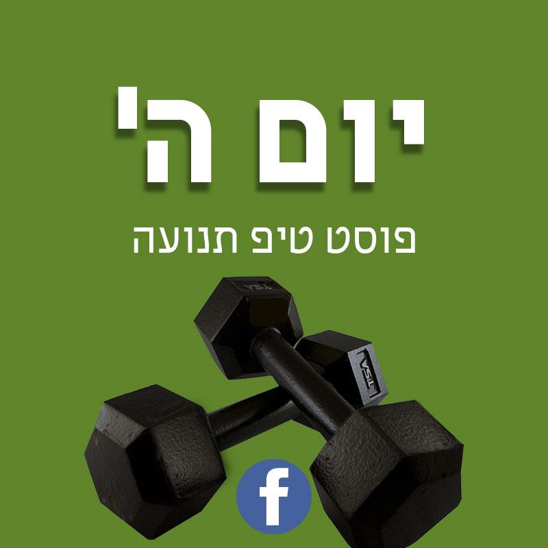 יומי חמישי עם מזל כהן בפייסבוק