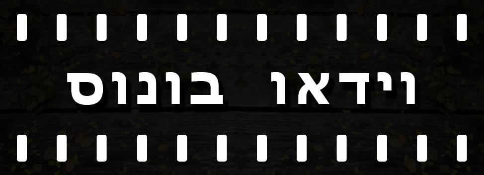 וידאו בונוס - מזל כהן